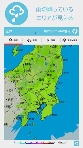 雨雲・雷レーダー(東京付近・広告なし・軽い)