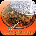 شهيوات المطبخ المغربي