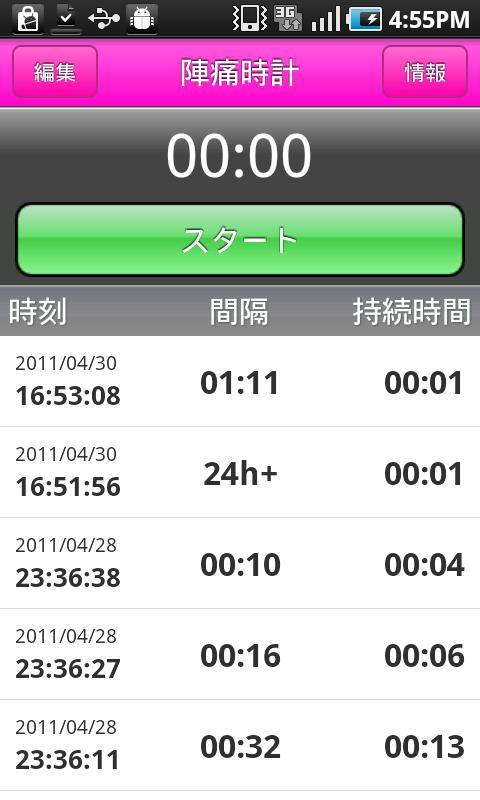 陣痛時計- screenshot