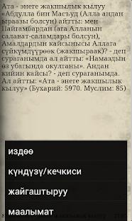 КЫРГЫЗ- ХАДИСТЕР ТОПТОМУ