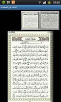 Screenshot of Quran Kareem Border Pages