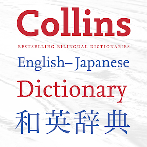 Collins Japanese Dictionary Icon