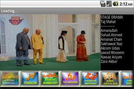 Punjabi Stage Dramas - screenshot thumbnail