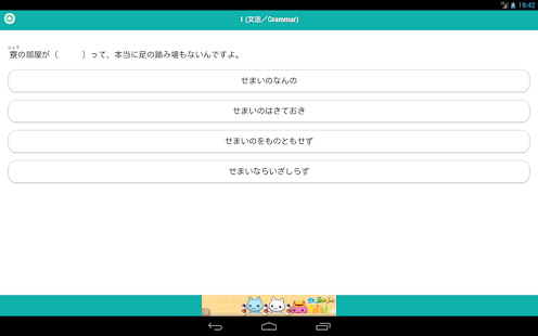 JAPANESE 5 Lite (JLPT N1)- screenshot thumbnail
