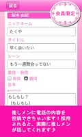 Screenshot of AKB48電話