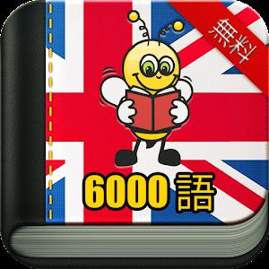 英語6000語を覚えよう