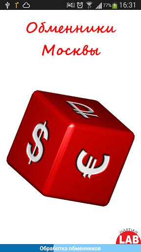 Обменники Москвы курсы валют