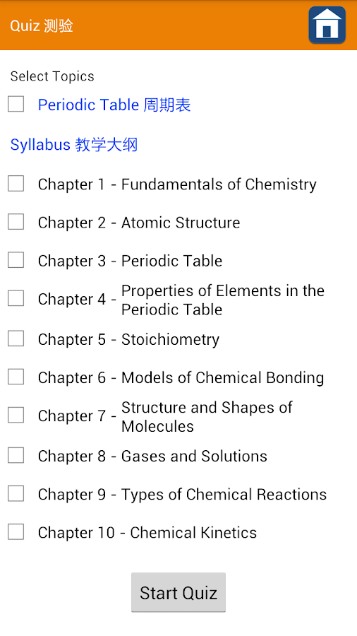 SM2 Chem- screenshot