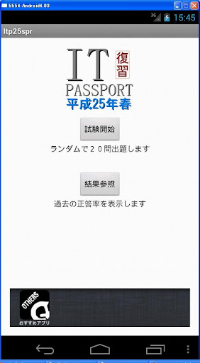 ITパスポート試験 過去問題 平成25年春 解説付