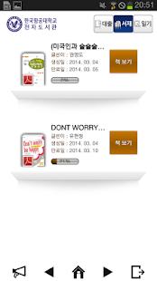 한국항공대학교 전자도서관 screenshot