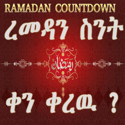 RAMADAN COUNTDOWN AMHARIC