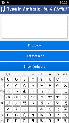 Type In Amharic - screenshot