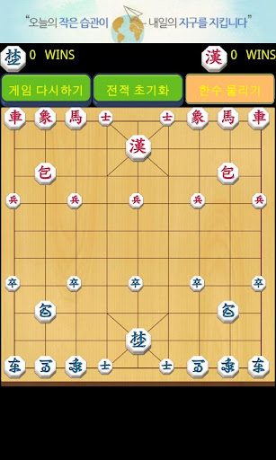 Korean Chess Janggi