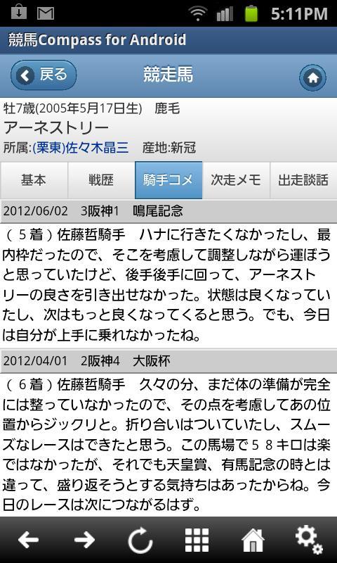競馬Compass for Android- スクリーンショット