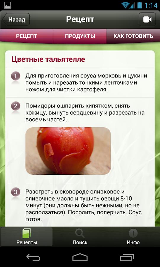 Рецепты Юлии Высоцкой - screenshot