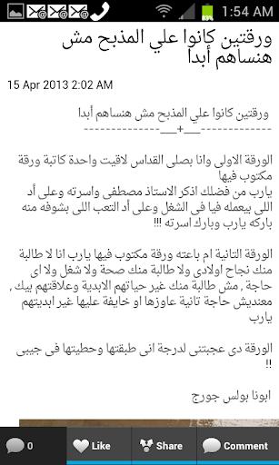 【免費教育App】Coptic Blog-APP點子