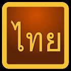 Thai Script icon