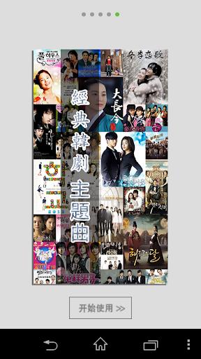 经典韩剧主题曲 明星壁纸 韩国明星MV (无广告版)