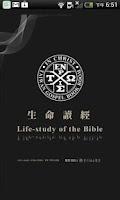 Screenshot of Life-Study of the Bible (5)
