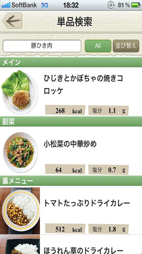 体脂肪計タニタの社員食堂- スクリーンショット