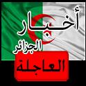 أخبار الجزائر العاجلة - عاجل
