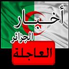 أخبار الجزائر العاجلة - عاجل icon