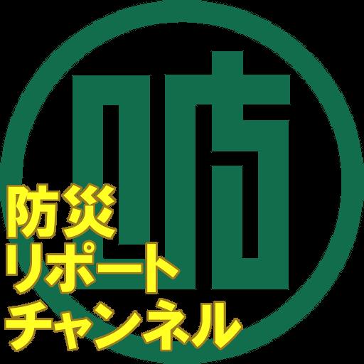 通讯の岐阜県防災リポートCH LOGO-記事Game