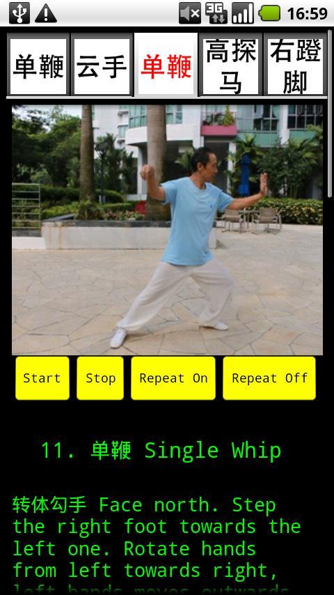TaiChi 24 Teaching 3(24式太极拳-3)- screenshot