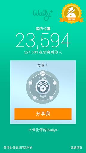 【免費財經App】Wally+-APP點子