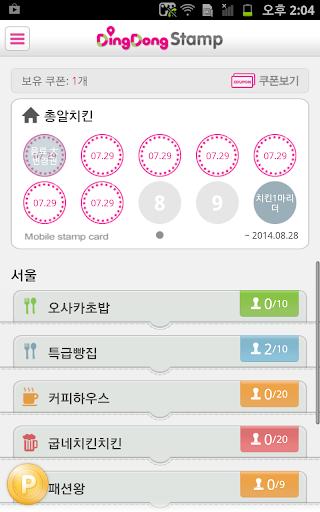 딩동스탬프 生活 App-愛順發玩APP