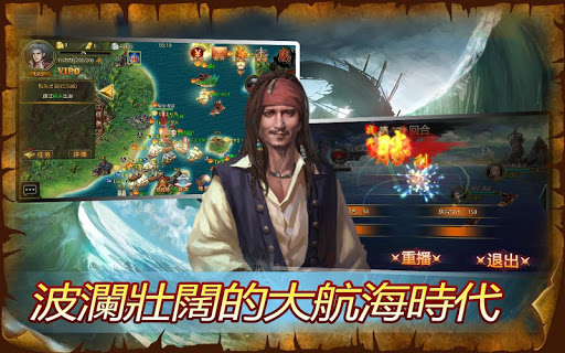 航海大亨 最火爆的航海策略遊戲!