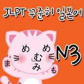 JLPT 꾸준히 일본어 ( N3 )