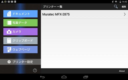 Muratec Mobile