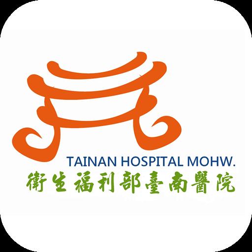 衛生福利部臺南醫院資訊服務 醫療 App LOGO-硬是要APP