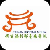 衛生福利部臺南醫院資訊服務