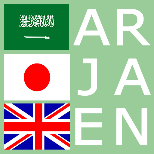 Arabic Japanese WordDictionary file APK Free for PC, smart TV Download