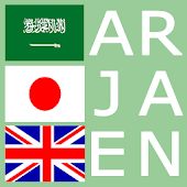 Arabic Japanese WordDictionary
