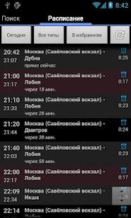 Электрички - Россия