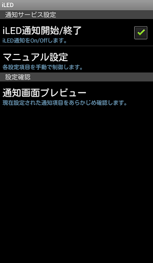 iLED 4.3以上用