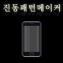 진동패턴메이커 icon
