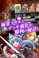 Screenshot of 【麻雀】麻雀ヴィーナスバトル