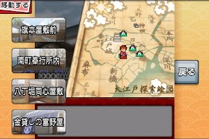 Screenshot of えどたん