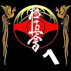Kyokushin - Hand Techniques icon
