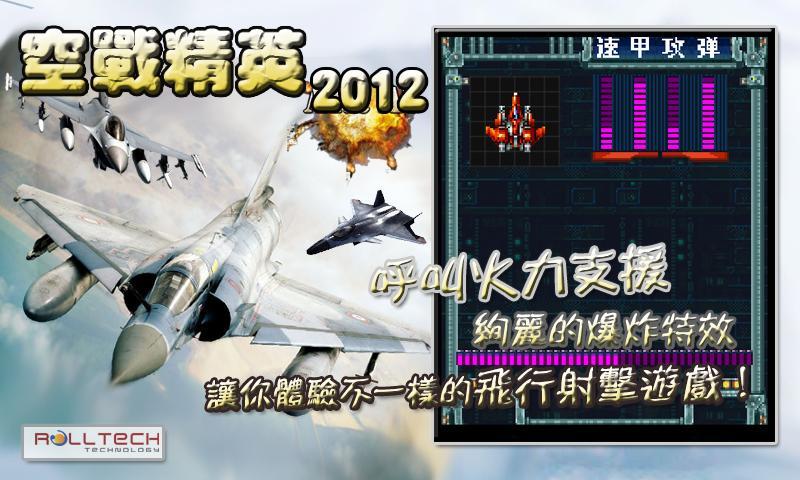空戰精英2012 - screenshot