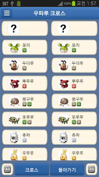 우파루 도우미 - 가이드(Guide)