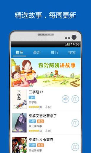 故事口袋讀讀-兒童故事 童話閱讀器(for parents)