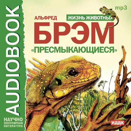 教育App|Жизнь животных. Пресмыкающиеся LOGO-3C達人阿輝的APP