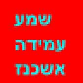 Ashkenaz Shema Amidah