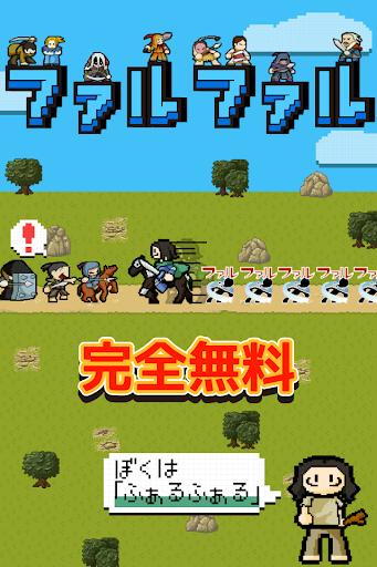 ファルファル。敵を斬りまくる爽快アクション育成ゲーム