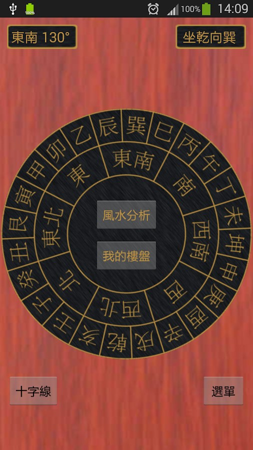 風水羅盤 (FengShui Compass Free) - screenshot